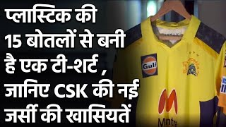 IPL 2021: CSK new jersey made of recycled 15 plastic bottles reveals myntra | वनइंडिया हिंदी