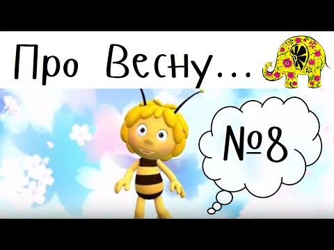 Детская загадка от Пчелки Майи про весну. Мультфильм загадка для детей от Пчелки Майи
