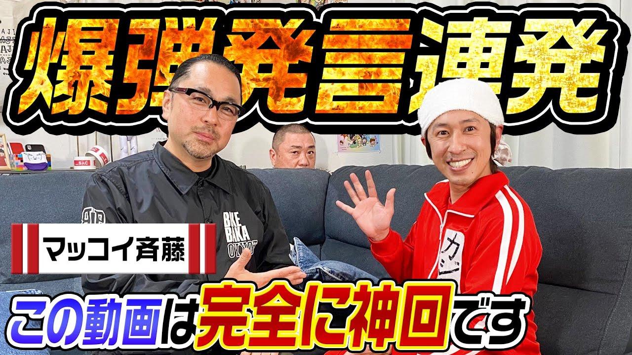 【神回】あの有名番組の総合演出マッコイ斉藤さんが今のテレビに対する本音を語ってくれました