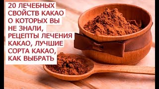 видео Какао - польза или вред для здоровья.