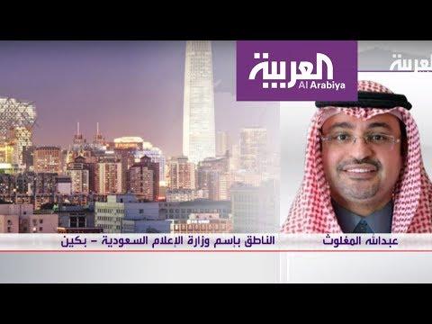 الصين تتطلع لزيادة استثماراتها في السعودية وتؤكد أهمية رؤية  - نشر قبل 31 دقيقة