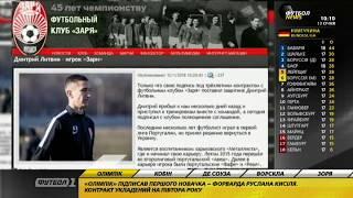 Заря пополнилась 21 летним защитником Дмитрием Литвиным