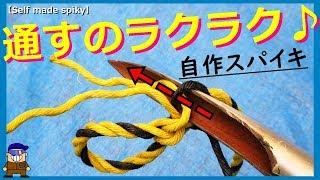 キャンプや釣りで便利な紐の結び方【スパイキ使用編】紐を通すのが簡単で早い!