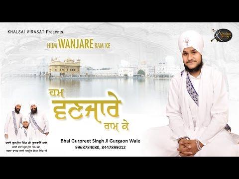 Hum Vanjaare Ram Ke |  Bhai Gurpreet Singh Ji | Gurgaon Wale | Shabad Gurbani | Kirtan | HD