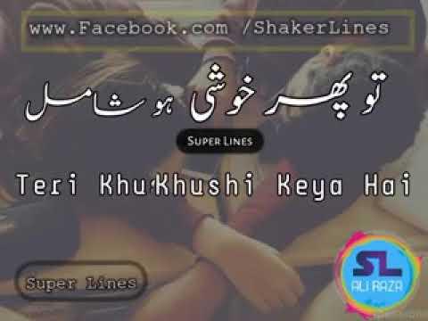 Teri Khushi Na Ho Shamil