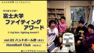 富士大学ファイティングアワード vol.05  男子ハンドボール部
