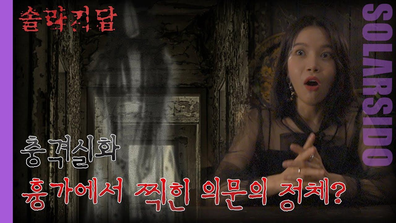솔라기담ㅣ실제 흉가에서 찍힌 사진의 정체는?!
