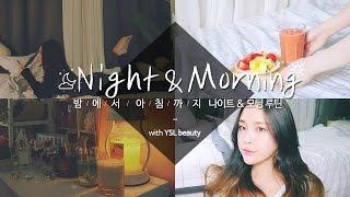 밤에서 아침까지! 나이트&모닝 루틴 Night&Morning Routine with YSL beauty /리수