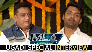 MLA Movie Team Ugadi Special Interview   Nandamuri Kalyanram, Kajal Aggarwal   Mani Sharma