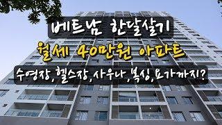 🇻🇳 베트남 호치민 한달살기 - 월세 40만원 가성비 끝내주는 우리집을 소개합니다. 베트남 집구하기, 좋은방 구하기 $350 Vietnam Apartment in HCMC