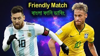 Brazil vs Argentina Friendly Match 2018 After Match Funny Dubbing | Lionel Messi,Neymar | Bd Voice