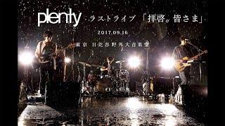 plenty ラストライブ「拝啓。皆さま」 17.09.16 日比谷野外大音楽堂【アンコール】