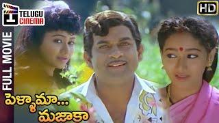 Pellama Majaka Telugu Full Movie   Brahmanandam   Sindhuja   Relangi Narasimha Rao   Telugu Cinema