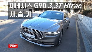 제네시스 g90 3.3T Htrac 시승기, Genesis g90 3.3T AWD test drive, review