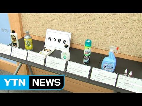 신발 탈취제 PHMG 첫 검출...7개 상품 판매 중단 / YTN (Yes! Top News)