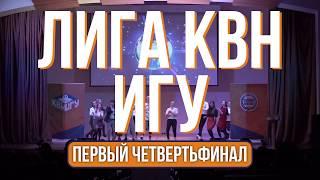 Первый Четвертьфинал Лиги КВН ИГУ Сезон 2019 2020