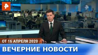 вЧЕРАШНИЕ НОВОСТИ РЕН ТВ В 23 00