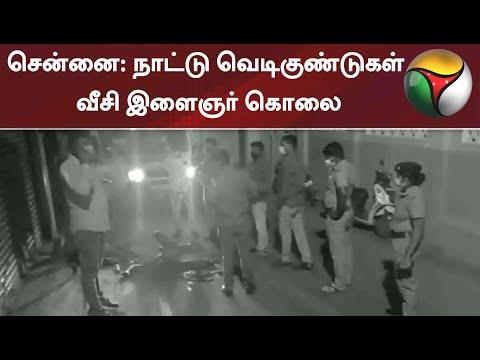 சென்னை: நாட்டு வெடிகுண்டுகள் வீசி இளைஞர் கொலை | Chennai