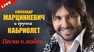 Александр Марцинкевич и группа Кабриолет - Песни о любви (Концерт Часть 2)