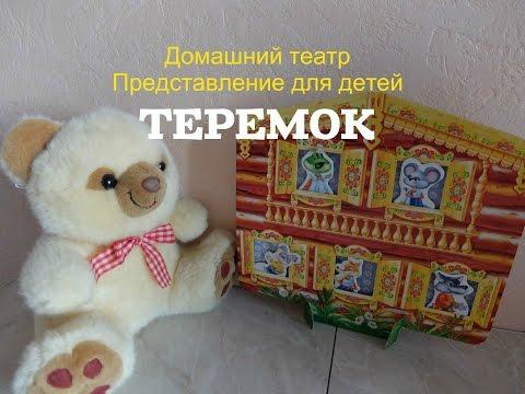 Домашний театр 🌟 спектакль-сказка для детей Теремок