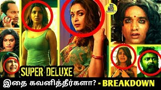 Super Deluxe Trailer -ல் இதை கவனித்தீர்களா ? Vijay Sethupathi | Super Deluxe Trailer Breakdown