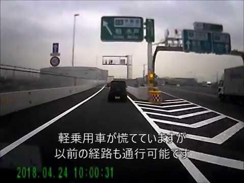 三郷JCT:外環道外回り~常磐道新ランプ初走行 - YouTube