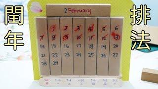 萬年月曆DIY - 閏年排法解說