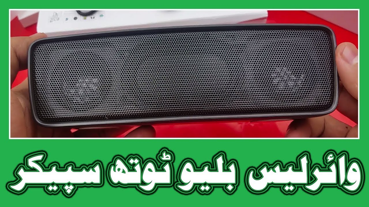 900 Rupees Bluetooth Speaker In Pakistan 2019 Soundlink S205 Mini Youtube