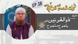 Aik Qissa Hay Quran Say Ep#38 Hazrat Zulqarnain Aur Yajooj Majooj Ka Haji Abdul Habib Attari