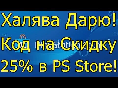 Халява Дарю Код PS Store Скидка 25%!