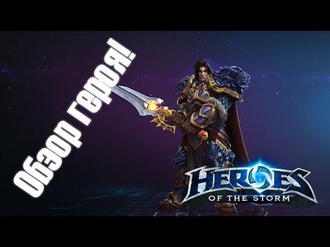 видео: [Ч.63]heroes of the storm Обзор героя. Вариан Ринн!