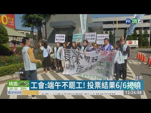 長榮空服罷工投票 6月6日開票結果 | 華視新聞 20190516