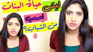 ليش حياة البنات أصعب من حياة الشباب؟| Why girls' life is harder than boys' life