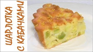 Сладкий пирог с кабачками и цедрой лимона (Шарлотка с кабачками)