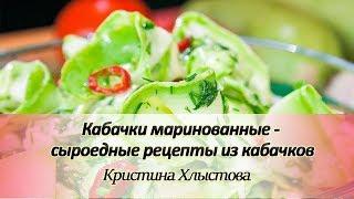Кабачки маринованные - сыроедные рецепты из кабачков | Кристина Хлыстова