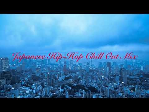 2017 秋 日本語ラップ チルアウト MIX【Japanese Hip-Hop Chill Out Mix】