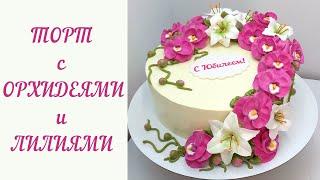 Торт на Юбилей с Орхидеями и Лилиями крем БЗК Cake with Orchids and Lilies protein custard