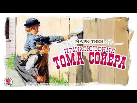 Аудиокнига Марк Твен «Приключения Тома Сойера». Глава шестая