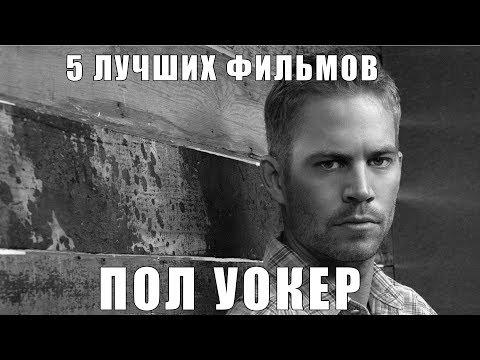 Пол Уокер 5 Лучших фильмов