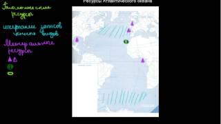 225  Ресурсы Атлантического океана