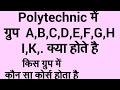 [हिंदी ] polytechnic me group kya hote hai.