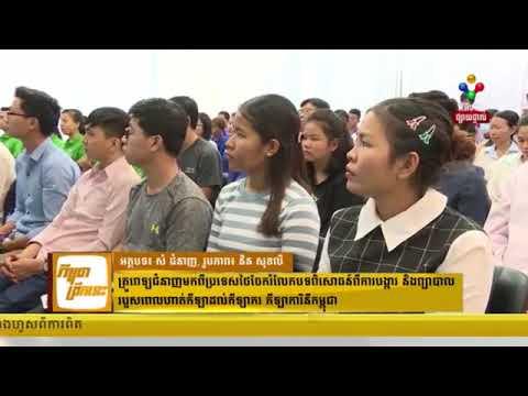 Royal Phnom Penh Hospital_Sport Injury Seminar on 21 July 2018
