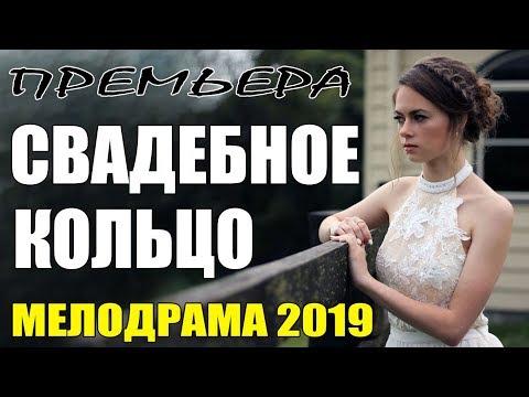 Фильм 2019 || СВАДЕБНОЕ КОЛЬЦО || Русские Мелодрамы 2019 новинки, сериалы HD
