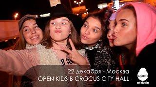 OPEN KIDS в Сrocus Сity Hall - 22 декабря - Москва