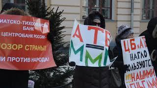 Обманутые вкладчики АТБ вышли на пикет в Хабаровске
