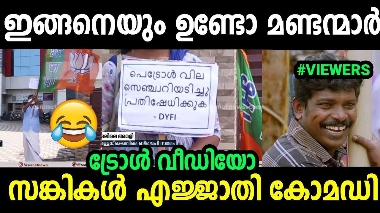 ഞങ്ങൾക്ക് വായിക്കാൻ അറിയില്ലല്ലോ സാറേ😂😂 BJP Placard Comedy Troll BJP Troll Malayalam Jishnu