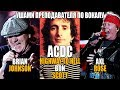 Ac Dc Live Highway To Hell Live