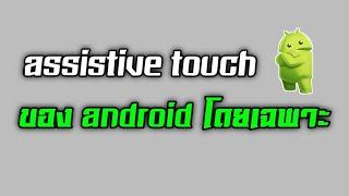 assistive touch สำหรับ android ครับ screenshot 1