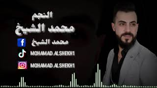رجعتلكم بعد غياب الفنان محمد الشيخ ( Official Audio Music )
