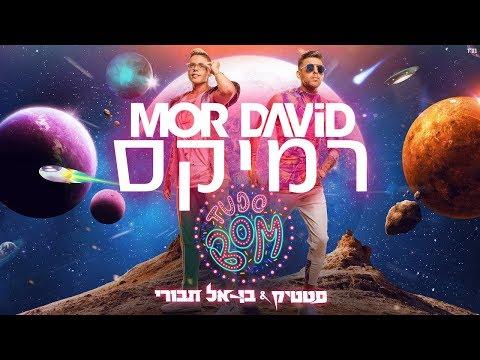 🚀🚀🚀 סטטיק ובן אל תבורי - טודו בום (ג'ורדי)   מור דוד רמיקס - MOR DAVID Remix
